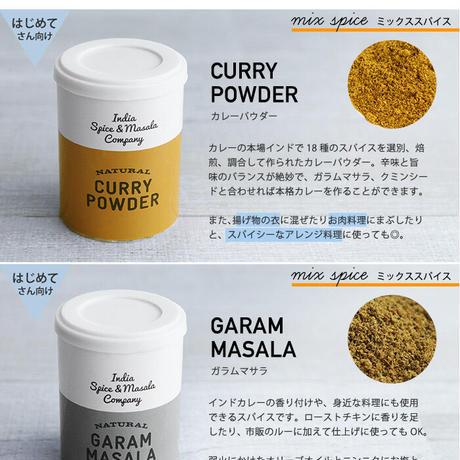 【India Spice & Masala Company】カレースパイス