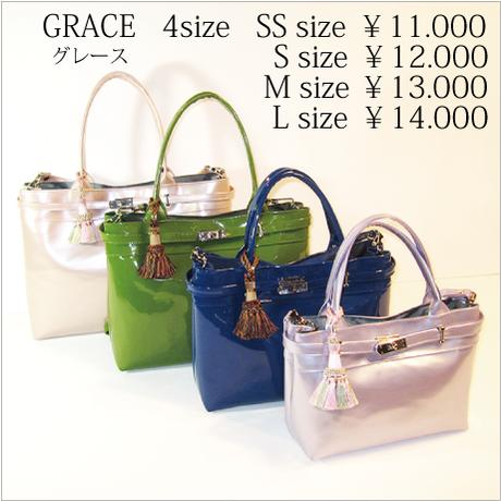 GRACE - グレース Sサイズ