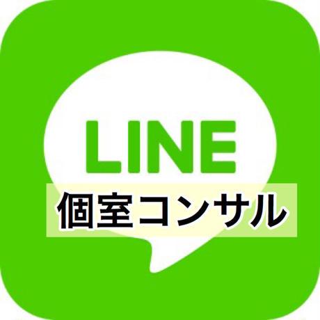 【完売】6か月個室LINEコンサル