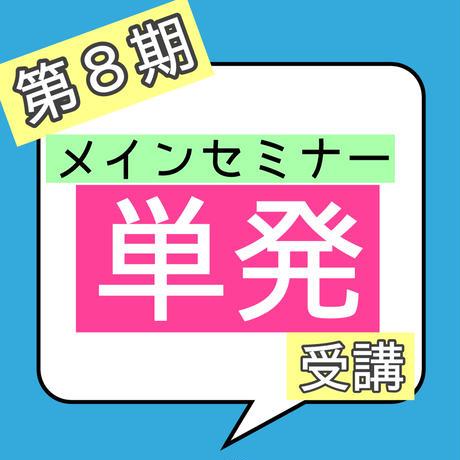 【完売】第8期メインセミナー初回、単発受講