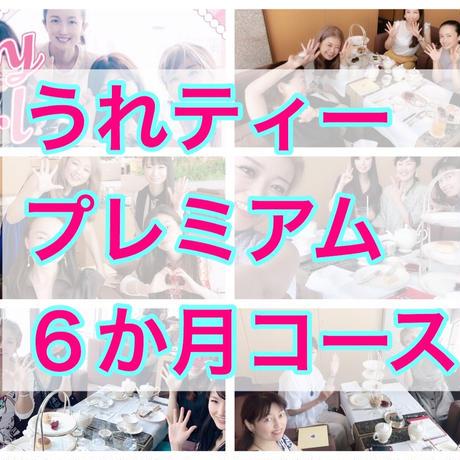 【残1】うれティープレミアム6か月コース