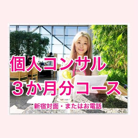 【完売】高野麗子個人コンサル3か月分(新宿対面またはお電話)コース