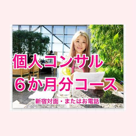 【完売】高野麗子個人コンサル6か月分(新宿対面またはお電話)コース