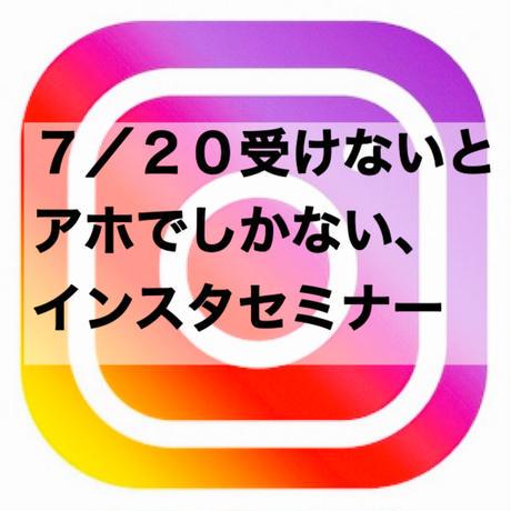 【110名様満席】7/20インスタセミナー