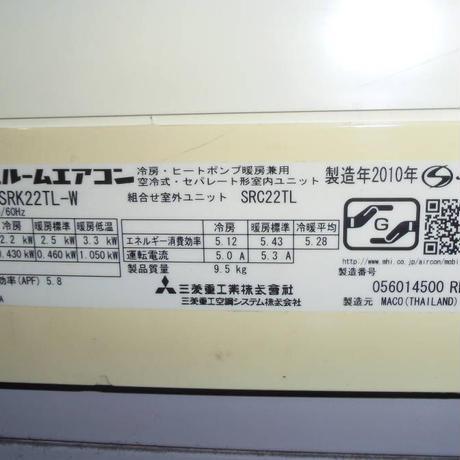 宮崎県内限定標準工事込み価格三菱重工(内)SRK22TL-W(外)SRC22TL 冷暖房兼用(2.2kw/2.5kw) 100V 2010年製 (
