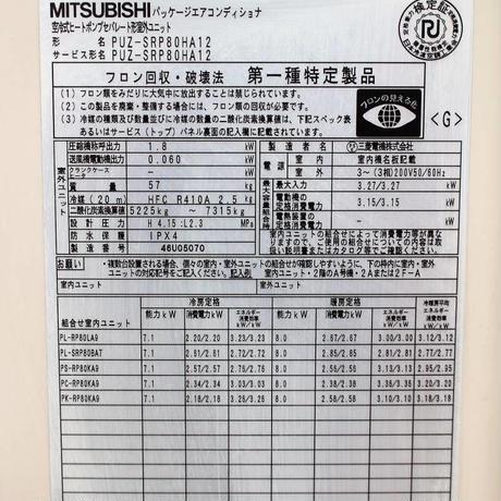 宮崎県内限定工事価格込み MITSUBISHI/三菱業務用空冷式パッケージエアコン/3馬力/ PS-RP80KA9 /室外機/ PUZ-SRP80HA12 床置き型