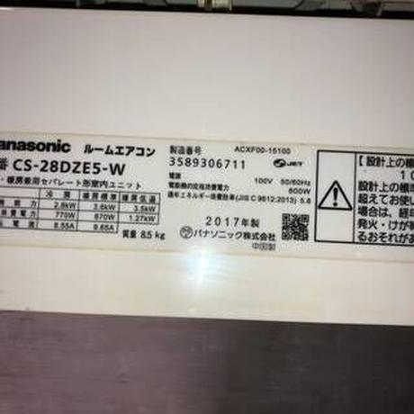 宮崎県内限定標準工事価格込み Panasonic 内機 外機 パナソニック CS-28DZE5-W CU-28DZE5 2017年製 100V 2.8kw