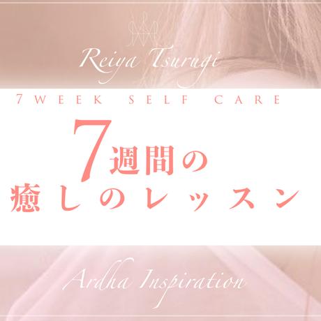 7週間の癒しのレッスン〜女性性の癒し〜
