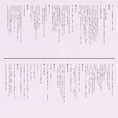 リレー空想映画『もう一度逢えたら必ず』シナリオ版【RLKE0004】