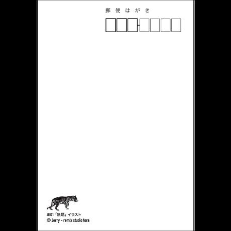 ポストカード「無題」イラスト