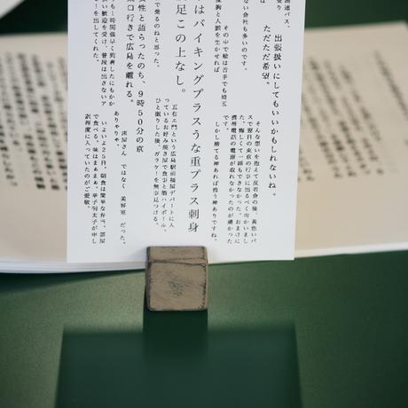 ポストカード「MMM2020」紀行