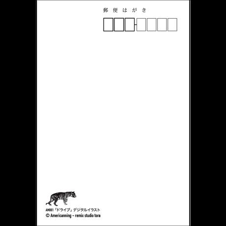 ポストカード「ドライブ」デジタルイラスト