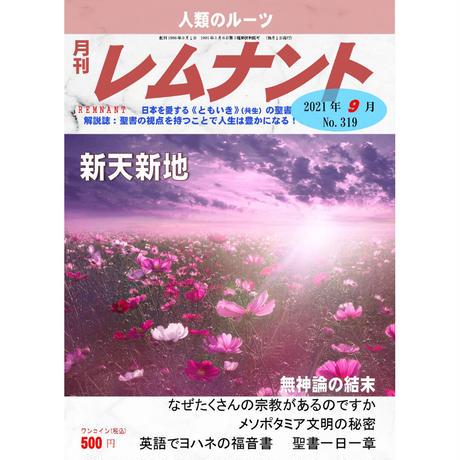 月刊レムナント紙版を毎月お届けします(毎月払 クレジットカード払のみ 送料国内80円 海外280円)