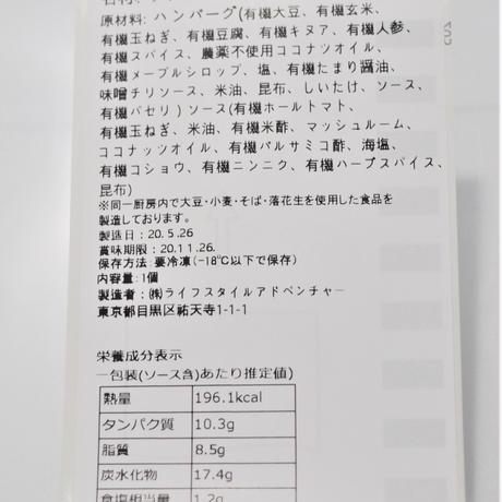 グルテンフリーハンバーグ【6個入り】冷凍でのお届け