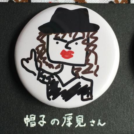 レイノマスク(オマケ缶バッジ付き)