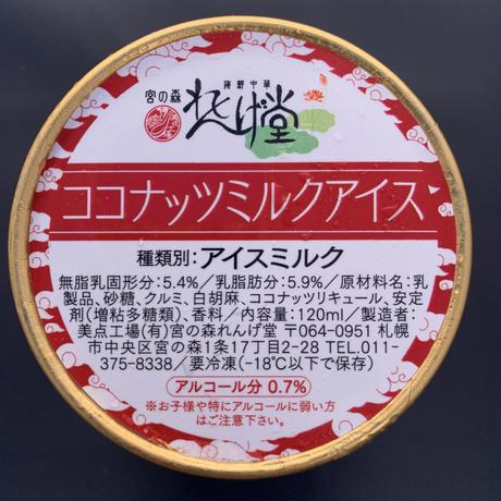 ココナッツミルクのアイスクリーム 4個セット
