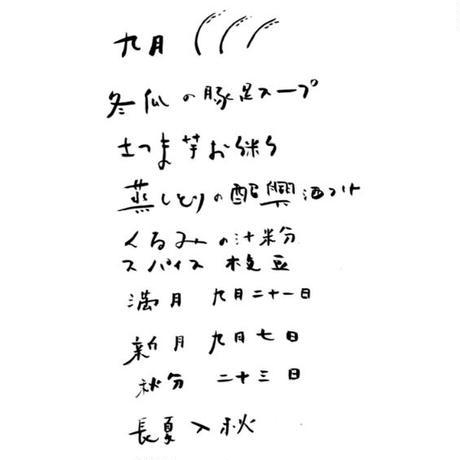 【店頭受取】【1回/2021年9月<十五夜>】【冷凍】食養生ごはん便 月ノ子
