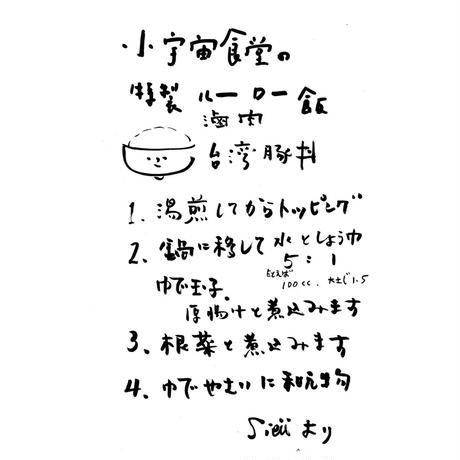 【店頭受取】【冷凍】滷肉飯(ルーロー飯)の素/130g