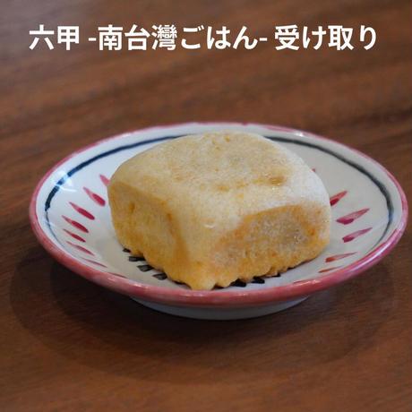 【六甲 受け取り】【冷凍】期間限定/台湾スイーツセット(甘い点心6個セット)
