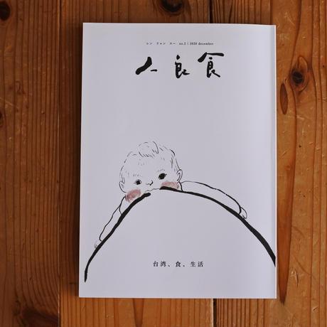 人良食(レンリャンスー)no.2