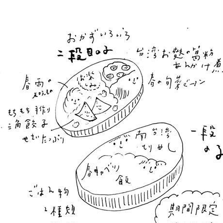【3/26〜4/4】【店頭受取】お花見弁当2021