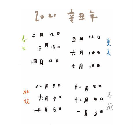 【クール便】【3回コース/「長夏」2021年5月〜7月】食養生ごはん便 月ノ子
