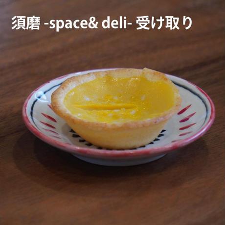 【須磨 受け取り】【冷凍】期間限定/台湾スイーツセット(甘い点心6個セット)