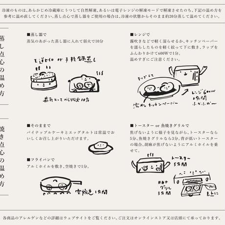 【クール便発送】【冷凍】期間限定/台湾スイーツセット(甘い点心6個セット)