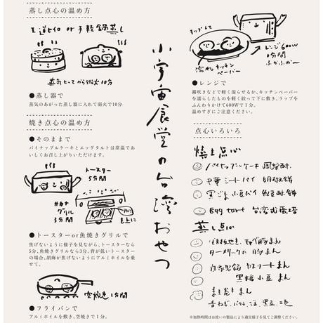 【クール便発送】【冷凍】小宇宙食堂の焼き饅セット