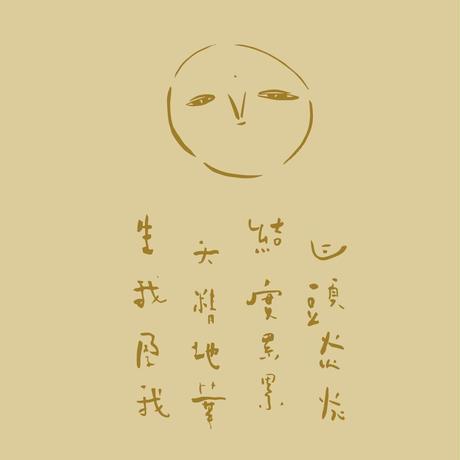 【和泉木綿×Lin Sieii 】てぬぐい「生命乃果」