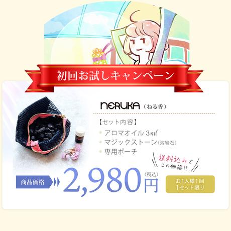 ☆初回お試しキャンペーン            ☆NERUKA~ねる香~