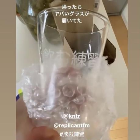 飲む練習 Cult Glass