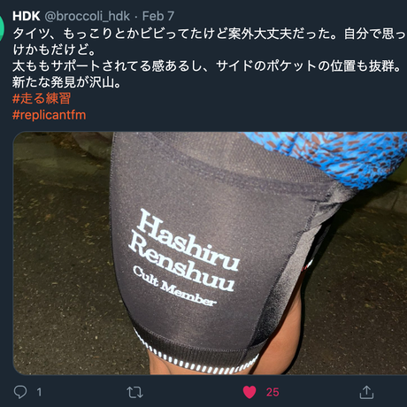 走る練習 Cult Half Tights