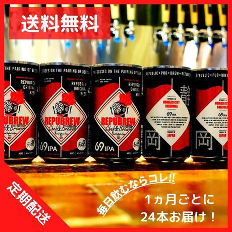 ★毎日飲むならこれ★ 69 IPA CAN 24本 【 定期配送】