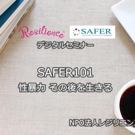SAFER101『性暴力 その後を生きる』 講演動画
