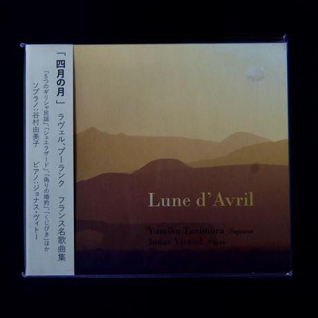 四月の月  Lune d'Avril  ラヴェル、プーランク フランス名歌曲集