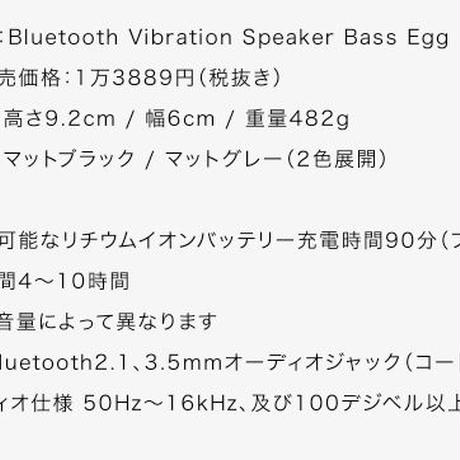BASSEGG   VERB   BLACK