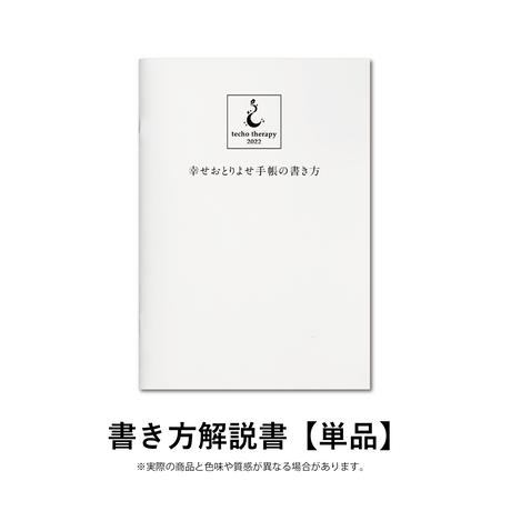 【書き方解説書 単品】幸せおとりよせ手帳の書き方