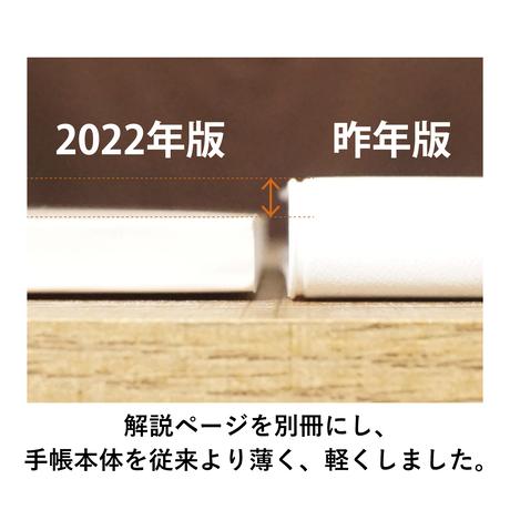 【手帳+書き方解説書 セット】幸せおとりよせ手帳2022