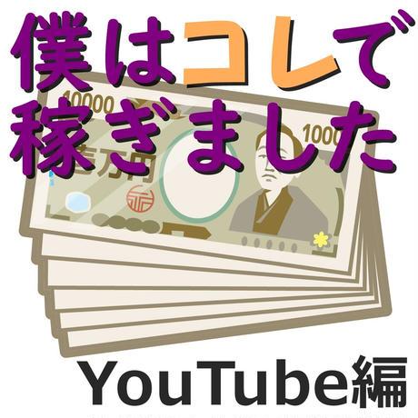 僕はコレで稼ぎました YouTube編