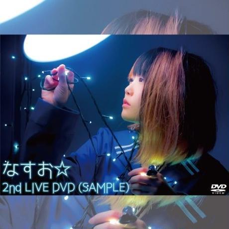 【一般先行予約】なすお☆2nd LIVE DVD【ライブDVD】