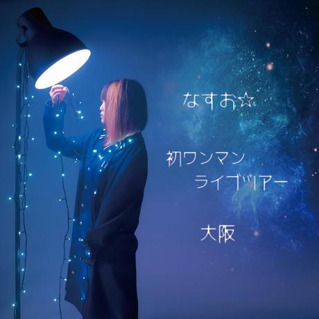 【一般】なすお☆初ワンマンライブツアー2018~大阪~【電子チケット】