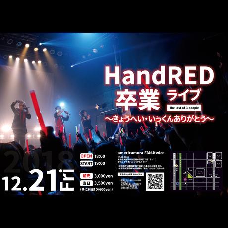 【一般】HandRED卒業ライブ~きょうへい・いっくんありがとう~【電子チケット】