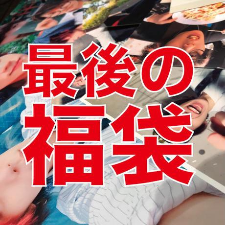 【福袋23袋限定】〜最初で最後の〜 HandREDありがとう福袋