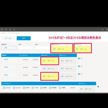 kintone 添付ファイル再利用プラグイン Ver.4