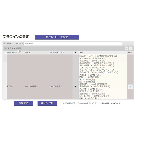 kintone ユーザー選択プラグイン Ver.3