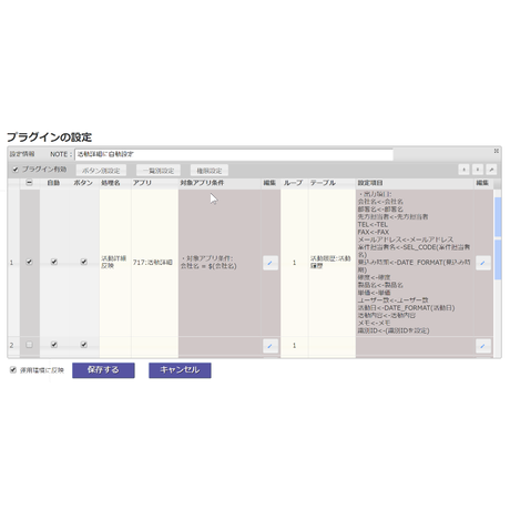 kintone データ生成プラグイン Ver.3  試用版
