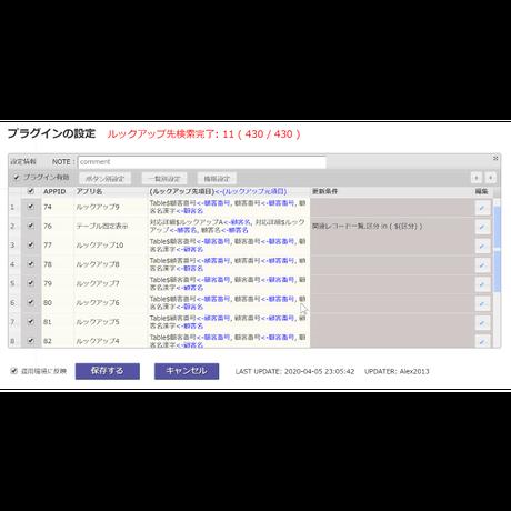 kintone ルックアップ先更新プラグイン Ver.9