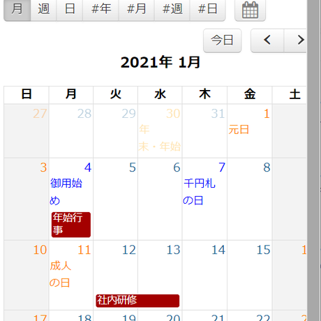 kintone 休日Plusプラグイン Ver.1