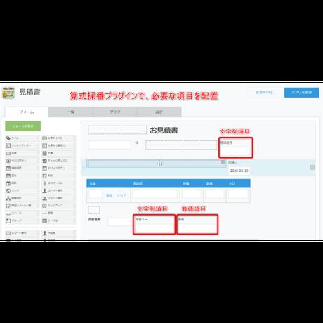 kintone 算式採番プラグイン Ver.5  試用版